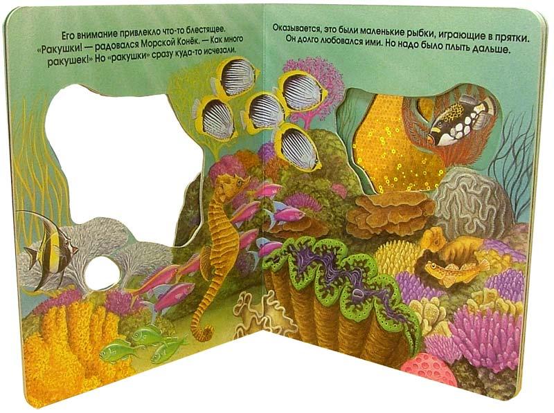 Иллюстрация 1 из 2 для Морской Конек и ракушка. Что блестит в окошке? | Лабиринт - книги. Источник: Лабиринт