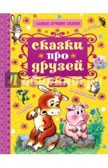 Купить Сказки про друзей, АСТ, Сказки отечественных писателей