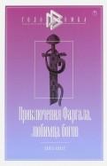 Приключения Фаргала, любимца богов. Книга-квест