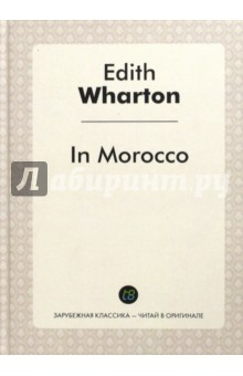 In Morocco серия мир приключений комплект из 25 книг