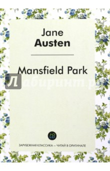 Mansfield Park серия мир приключений комплект из 25 книг