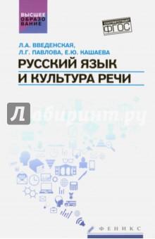 Русский язык и культура речи. Учебное пособие для вузов для бакалавров и магистрантов