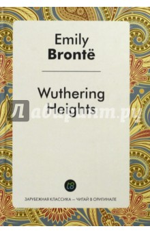 Wuthering Heights отсутствует евангелие на церковно славянском языке
