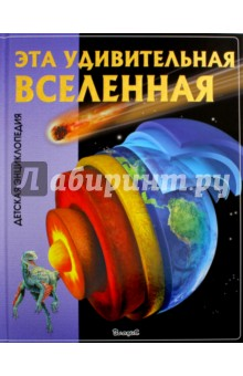 Купить Эта удивительная Вселенная, Владис, Человек. Земля. Вселенная