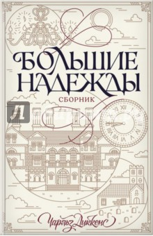 купить Большие надежды. Сборник по цене 522 рублей