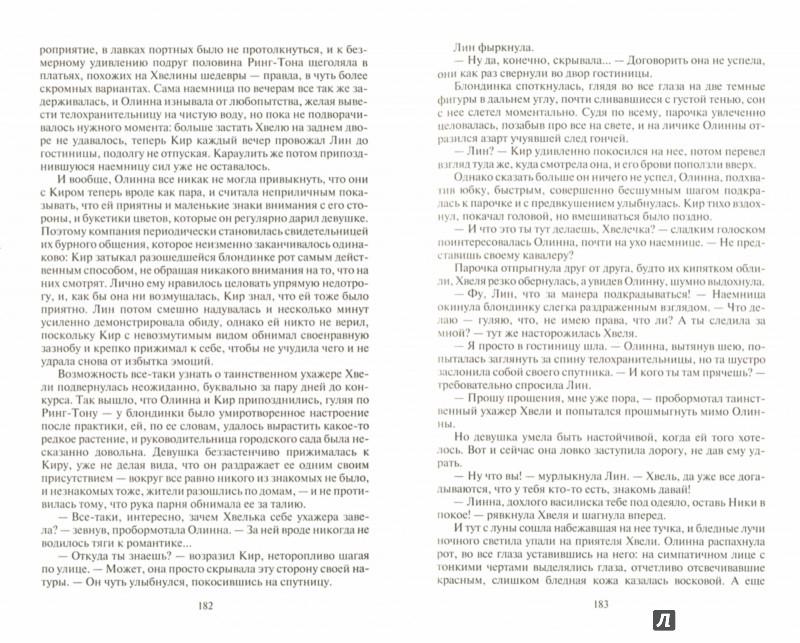 Иллюстрация 1 из 5 для Смех, зачеты, привороты… - Кира Стрельникова | Лабиринт - книги. Источник: Лабиринт