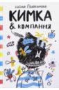 Обложка Кимка & компания
