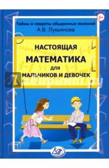 Купить Настоящая Математика Для Мальчиков И Девочек