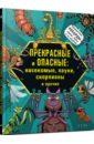 Прекрасные и опасные. Насекомые, пауки, скорпионы, Лауманн Михаэль,Шмитт Кристиан