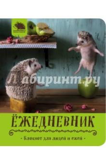 Ёжедневник. Блокнот Вкусное яблочко книга для записей с практическими упражнениями для здорового позвоночника