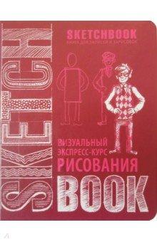 SketchBook. Визуальный экспресс-курс рисования (вишневый) книги эксмо sketchbook книга для записей и зарисовок