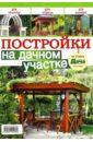 Журнал Любимая дача. Буказин №4 (4) 2016 Постройки на дачном участке