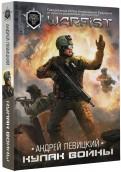 WarGames. Кулак войны