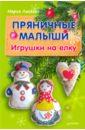 Лысенко Мария Анатольевна Пряничные малыши. Игрушки на елку