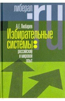 Избирательные системы. Российский и мировой опыт от Лабиринт