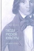 Гнезда русской культуры. Кружок и семья