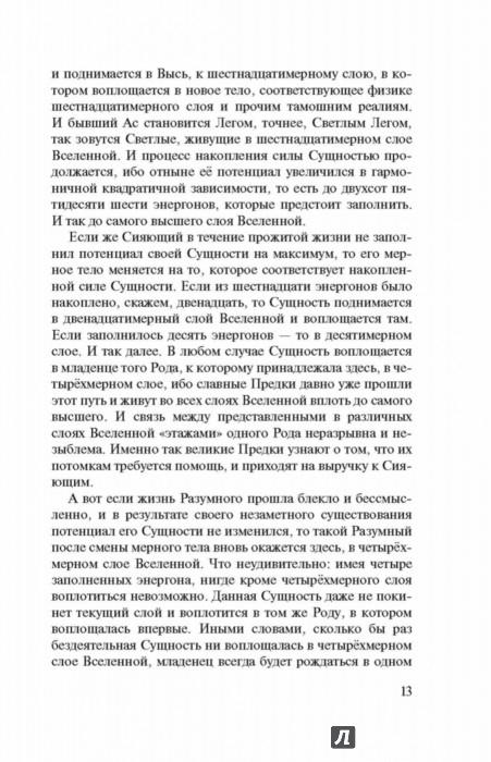 Иллюстрация 13 из 39 для Древний. Предыстория. Книга 4 - Сергей Тармашев | Лабиринт - книги. Источник: Лабиринт