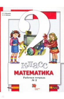 Математика. 2 класс. Рабочая тетрадь в 2 частях. Часть 2. К уч. С. С. Минаевой, Е. Н. Зябловой. ФГОС минаева с зяблова е математика 2 класс рабочая тетрадь 2
