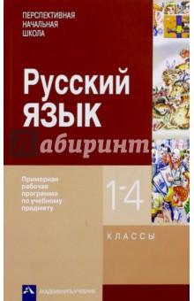 Русский язык. 1-4 классы. Примерная рабочая программа