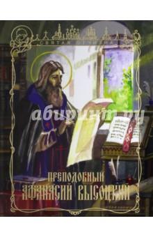 Купить Преподобный Афанасий Высоцкий, Изд-во Московской Патриархии, Религиозная литература для детей