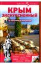 Крым экскурсионный. 50 популярных маршрутов, Алехина В.,Новиков М.,Лактионова А.