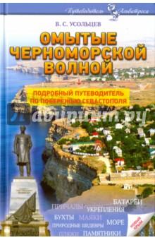 Омытые черноморской волной. Подробный путеводитель по побережью Севастополя