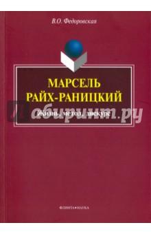 Марсель Райх-Раницкий. Жизнь, метод, дискурс. Монография