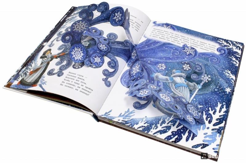 Иллюстрация 1 из 137 для Двенадцать месяцев. Сказка для чтения и представления - Самуил Маршак | Лабиринт - книги. Источник: Лабиринт