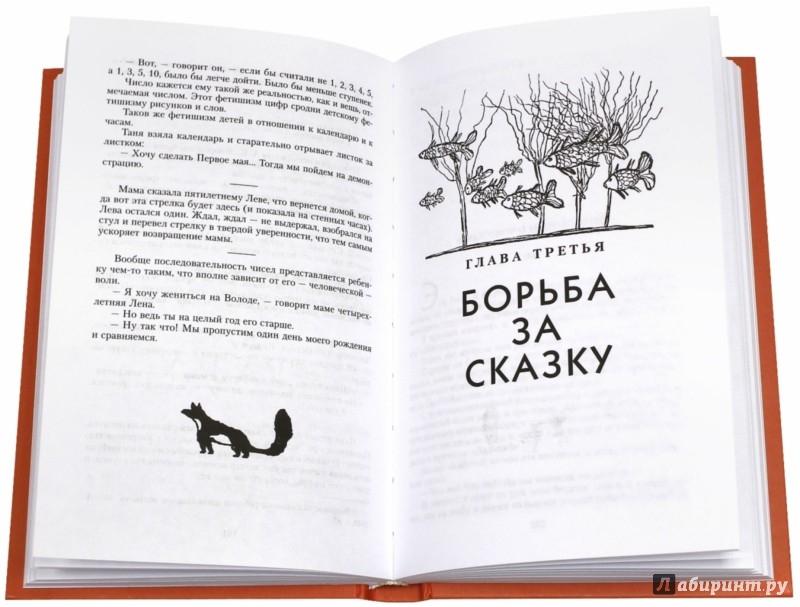 Иллюстрация 1 из 34 для От двух до пяти - Корней Чуковский   Лабиринт - книги. Источник: Лабиринт