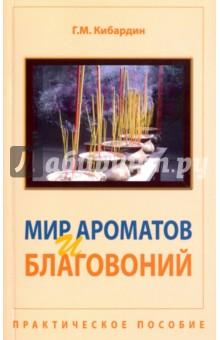Мир ароматов и благовоний. Практическое пособие каталог тибетских благовоний каталог тибетских благовоний