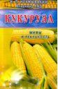Обложка Кукуруза. Мифы и реальность
