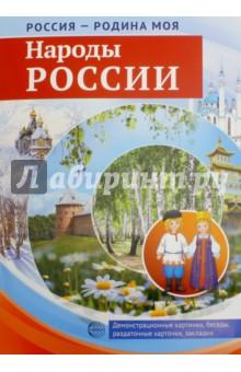 Россия - Родина моя. Народы России