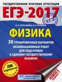 ЕГЭ-2017. Физика. 30 тренировочных вариантов экзаменационных работ для подготовки к ЕГЭ