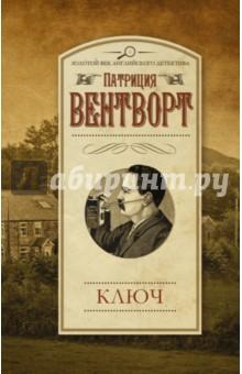 Ключ книги издательство аст убийство императора