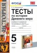История Древнего мира. 5 класс. Тесты к учебнику Андреевской Т.П. ФГОС