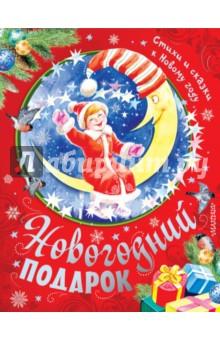 Новогодний подарок. Стихи и сказки к Новому году л а зиновьева м н тройченко подарок к новому году