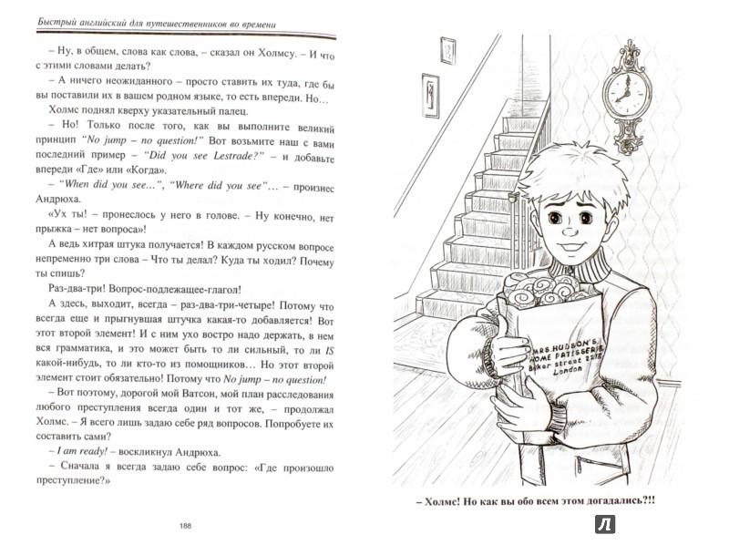 Иллюстрация 1 из 24 для Быстрый английский для путешественников во времени. Учебное пособие - Юрий Дружбинский | Лабиринт - книги. Источник: Лабиринт