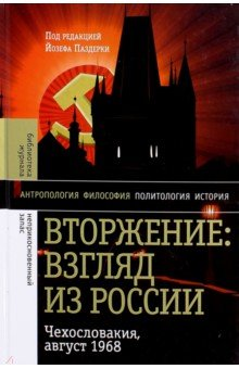 Вторжение: Взгляд из России. Чехословакия, 28.1968