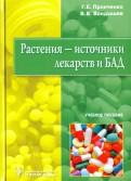 Растения - источники лекарств и БАД. Учебное пособие