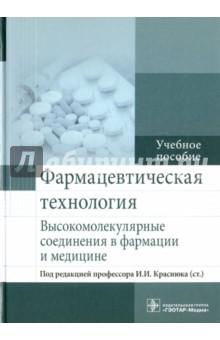 Фармацевтическая технология. Высокомолекулярные соединения в фармации и медицине фото