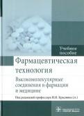 Фармацевтическая технология. Высокомолекулярные соединения в фармации и медицине