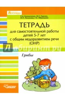 """Тетрадь для самостоятельной  работы дет 5-7 лет с ОНР. """"Грибы"""""""