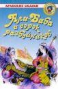 Али-Баба и сорок разбойников: Арабские сказки цена и фото