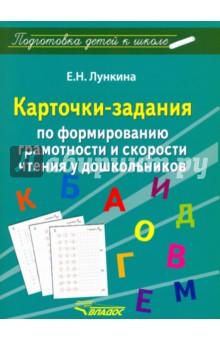 Карточки-задания по форм грамотности и скорости чтения у дошкольников год до школы от а до я тетрадь по подготовке к школе