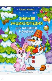 Купить Зимняя энциклопедия для малышей в сказках, Феникс-Премьер, Сказки отечественных писателей