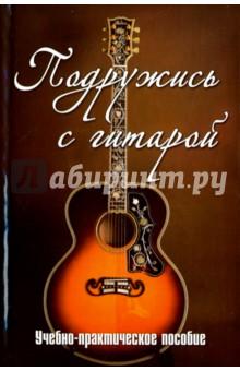 Подружись с гитарой. Учебно-практическое пособие разумовский в подружись с гитарой учебно практич пособие