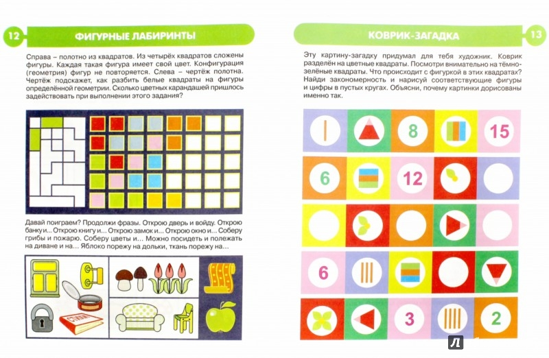 Загадки головоломки в картинках для ума с ответами