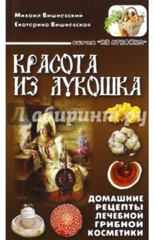 Красота из лукошка. Домашние рецепты лечебной грибной косметики комлев и ковыль