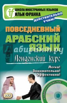 Повседневный арабский язык. Лондонский курс (+CD) скейт мини круизер penny original 22 ltd shadow jungle 6 x 22 55 9 см