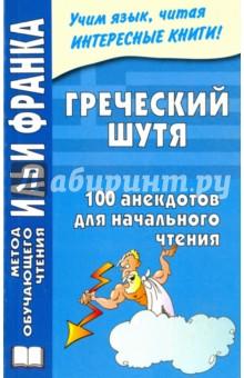 Греческий шутя. 100 анекдотов для начального чтения s reinach евлалия или греческий без слез